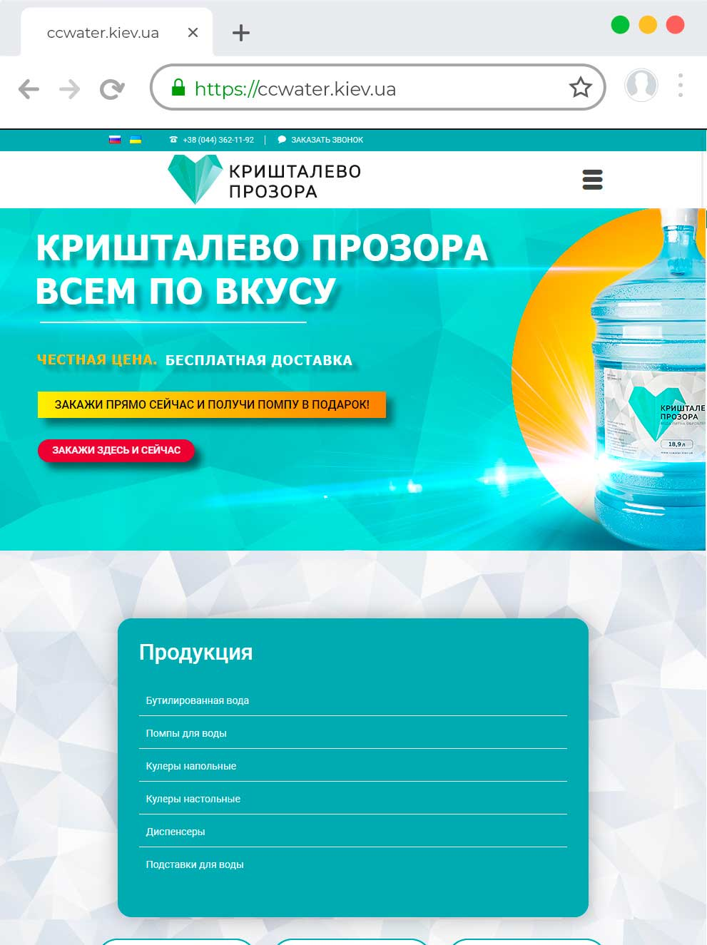 Разработка сайта для компании по доставке питьевой воды в Киев