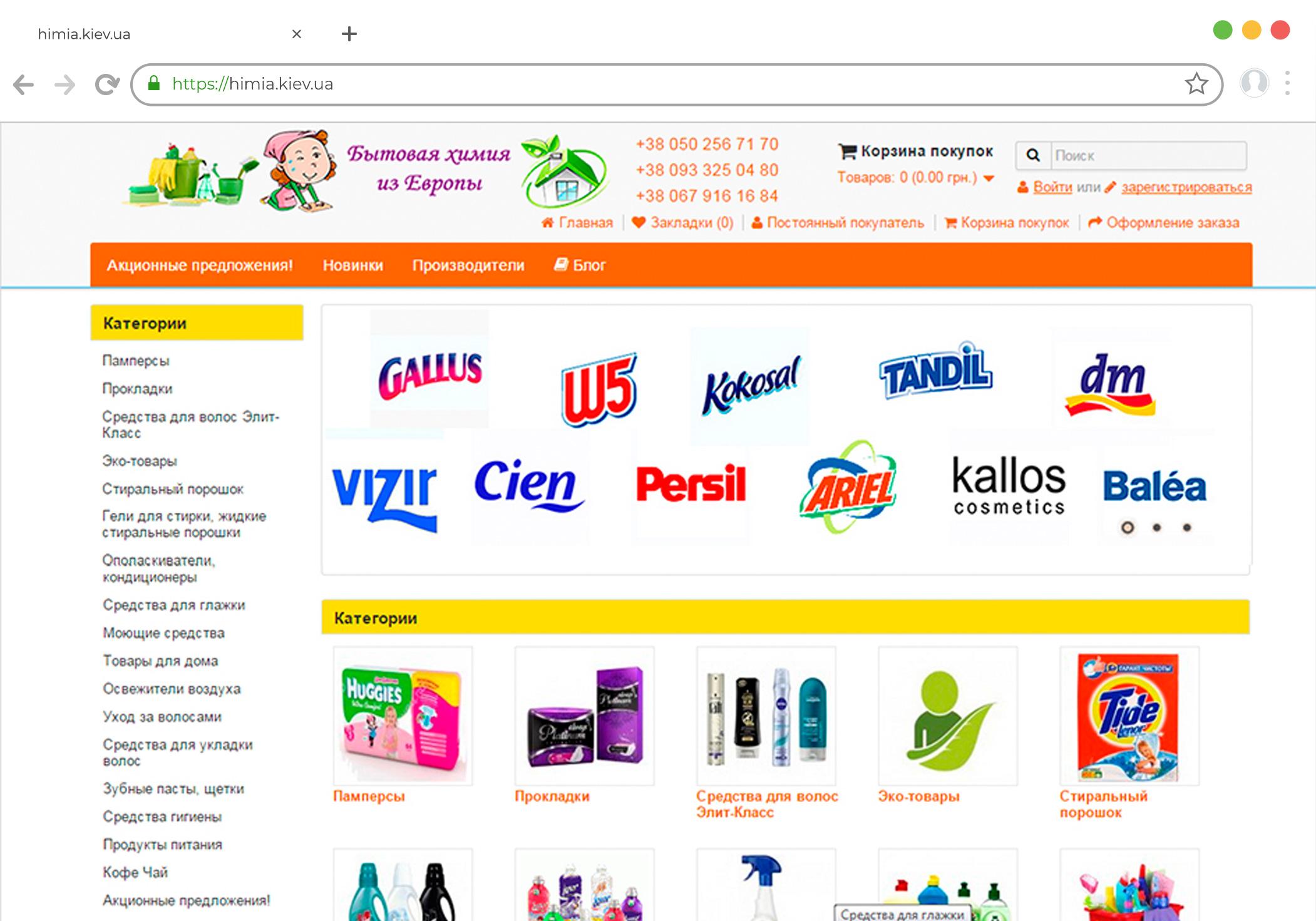 Создание интернет магазин на ЦМС Opencart Бытовой Химии