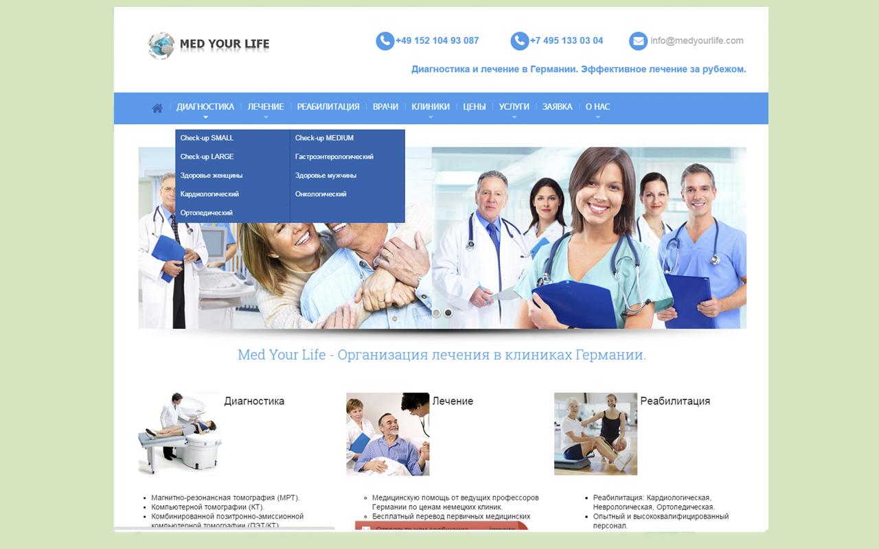 Новый дизайн сайта компании в сфере медицине