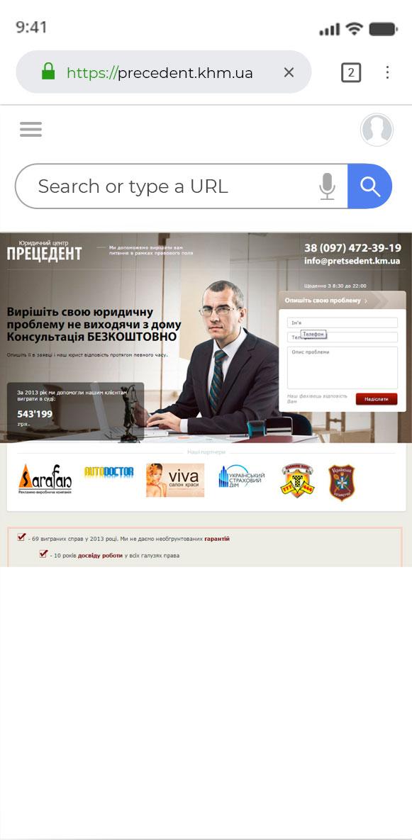Разработка сайта юридических услуг на Wordpress precedent.km.ua
