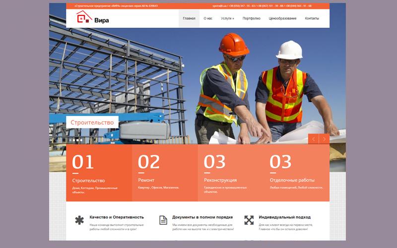 Заказать строительный сайт. Разработка сайта строительной компании на заказ.