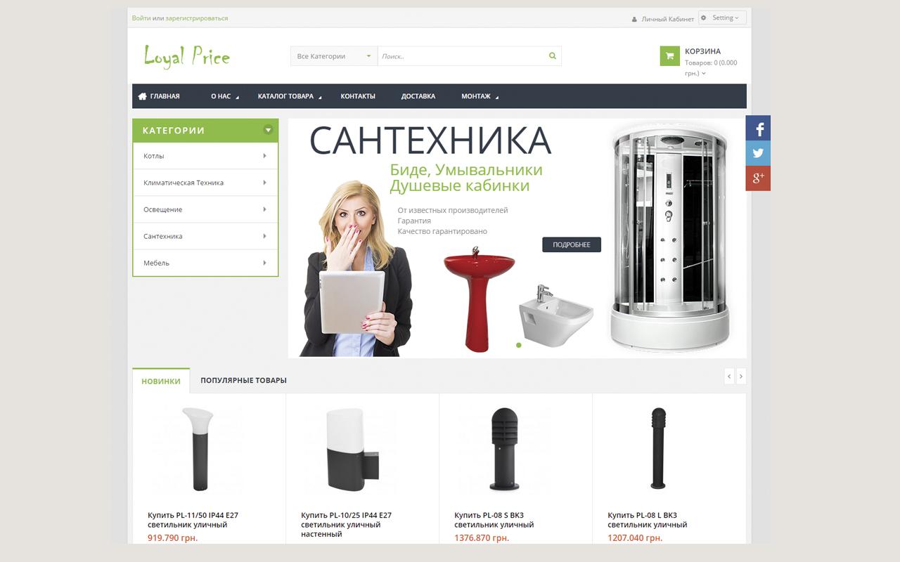Интернет магазин по продаже освещения, котлов, сантехники.
