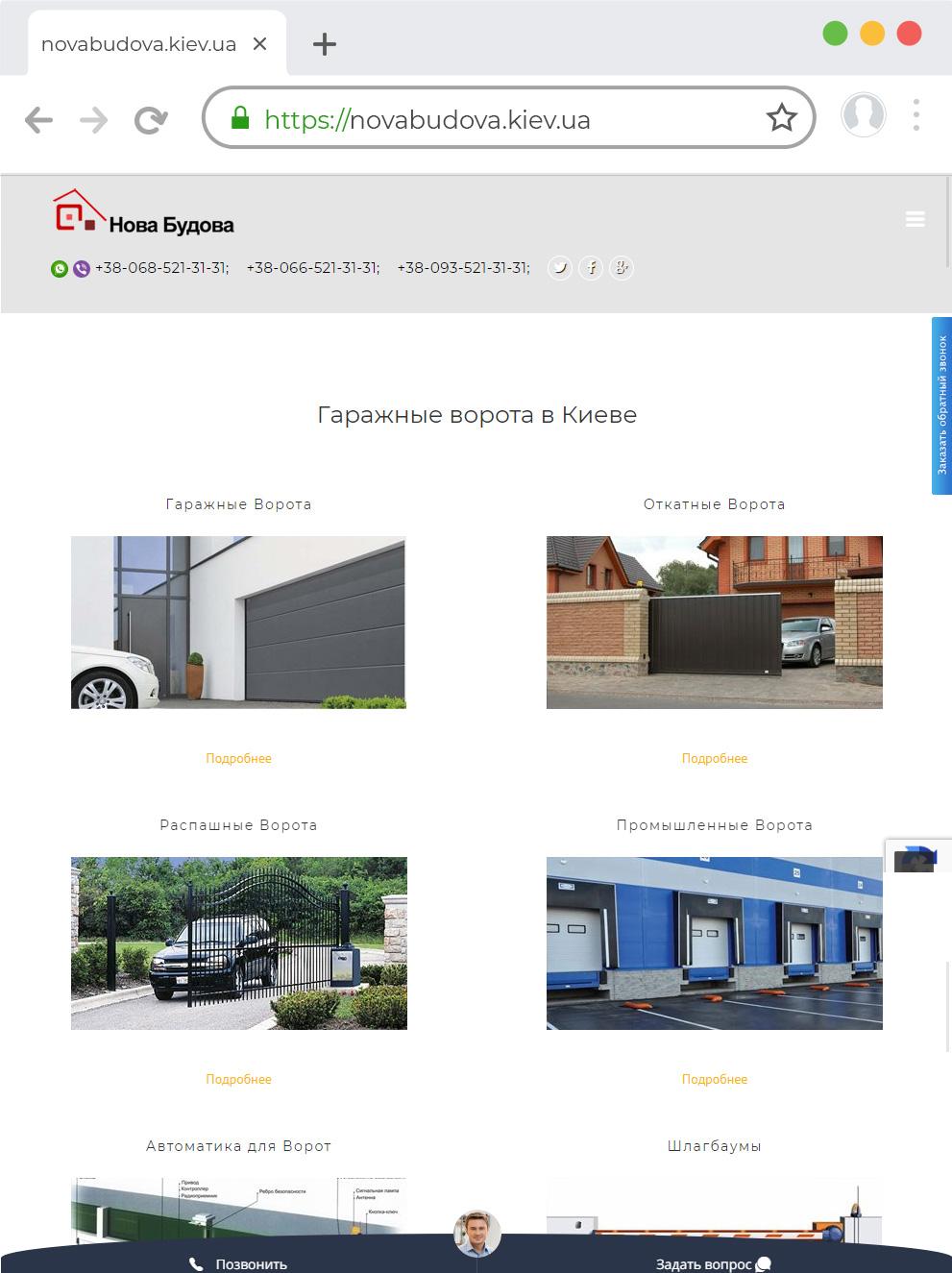 Разработка корпоративного сайта на Wordpress для компании по продаже и установке гаражных ворот