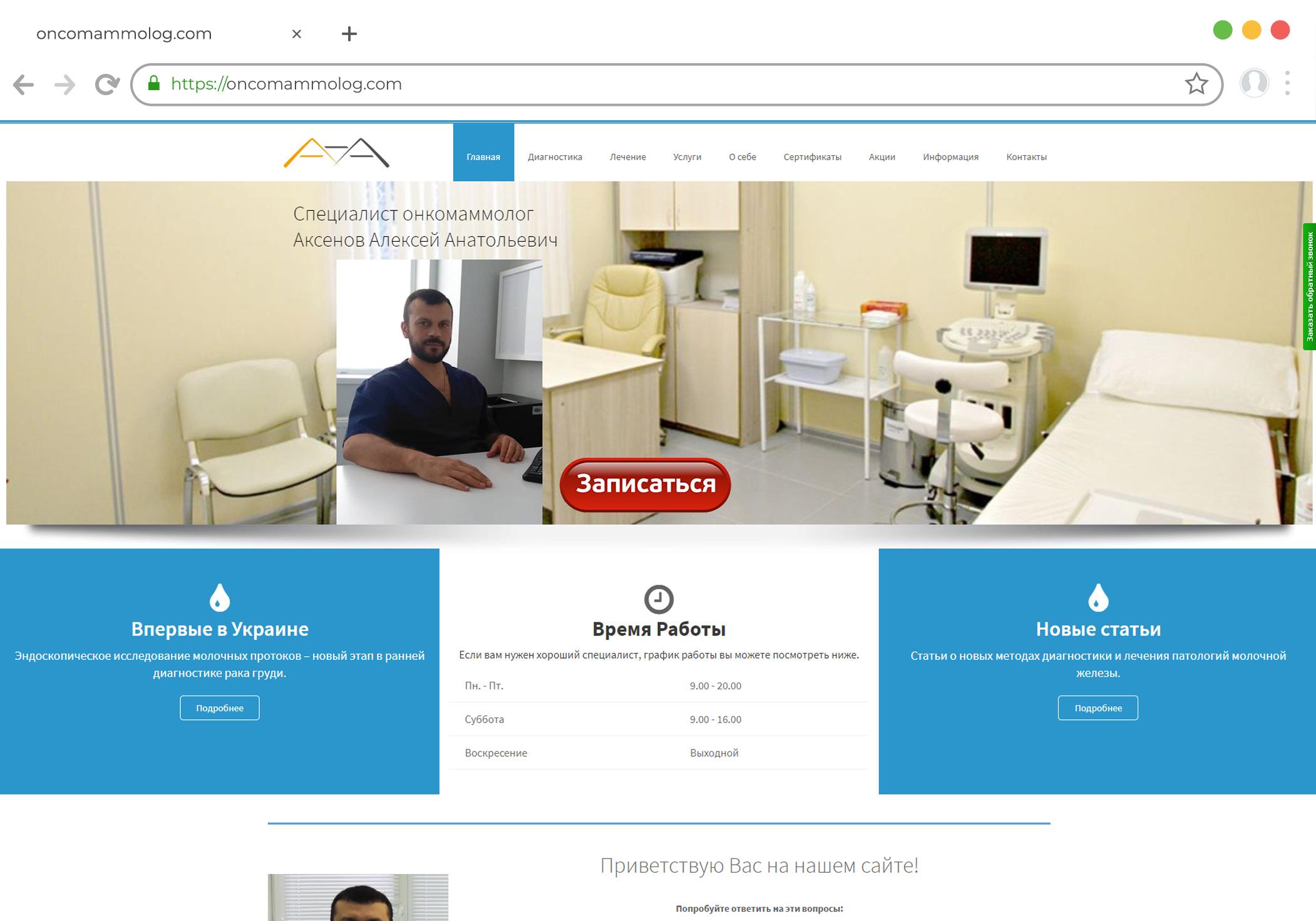 Разработка корпоративного сайта на Wordpress для онкомаммолога