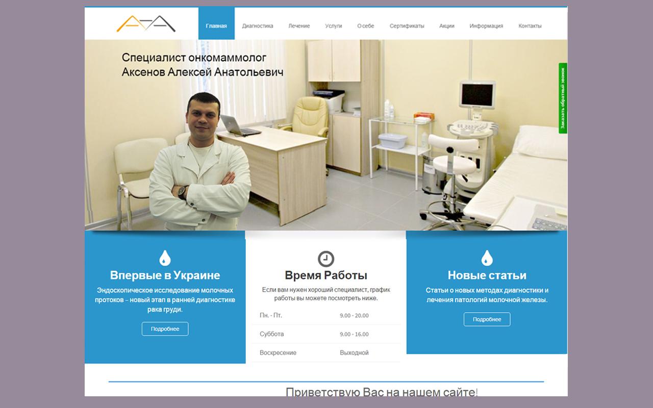 Заказать медицинский сайт. Создать сайт врачу, цена, стоимость.