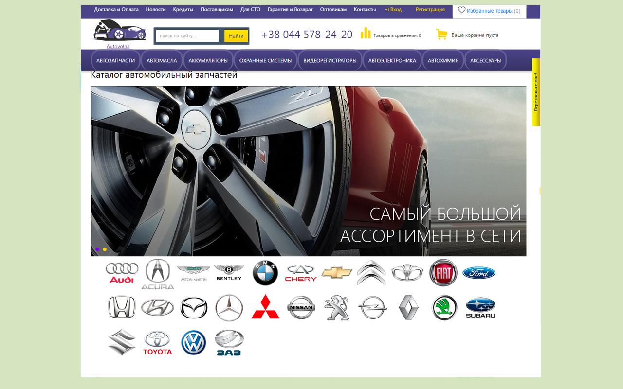 Разработка сайта интернет магазина автозапчастей