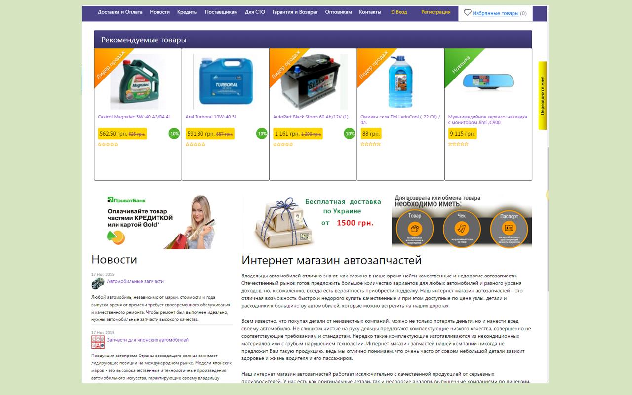 Создать сайт для интернет магазина автозапчастей