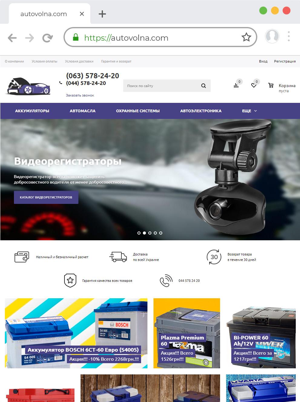 Разработка интернет магазина автозапчастей на ЦМС Битрикс