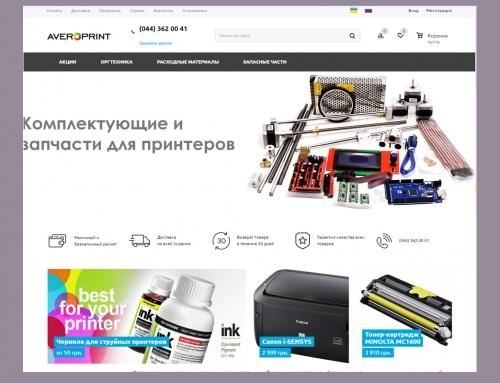 Интернет магазин на Битриксе