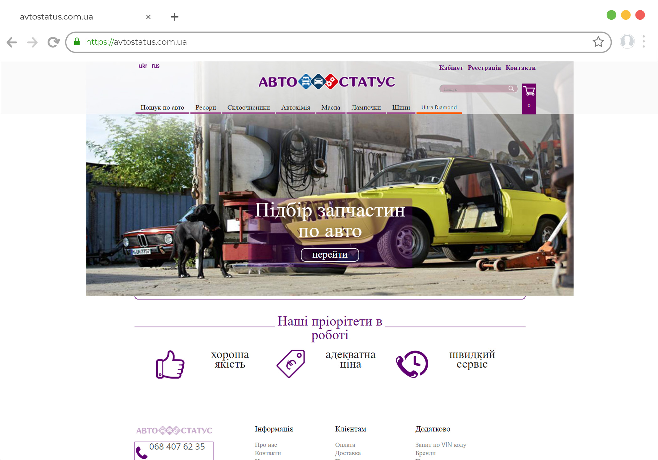 Разработка интернет магазина автозапчастей на Opencart