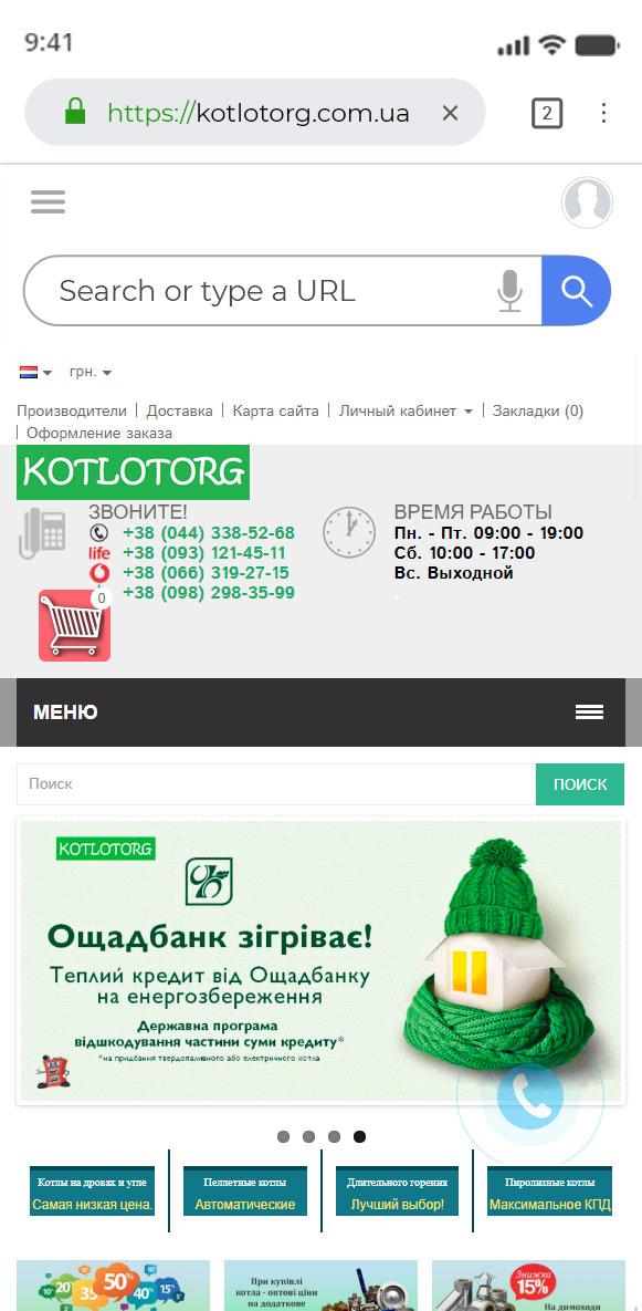 Разработка на заказ интернет магазин твердотопливных котлов