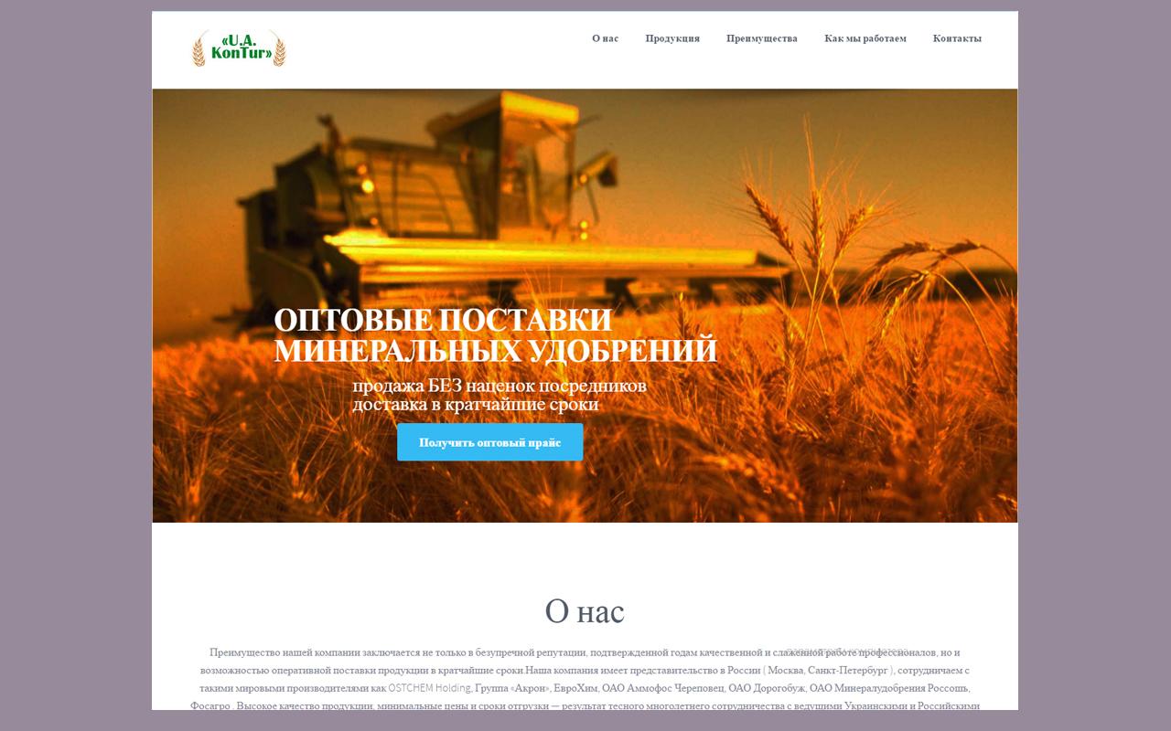 Сайт для бизнеса одностраничный по продаже удобрений