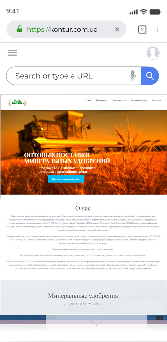Разработка одностраничного сайта по продаже удобрений himtrade.in.ua