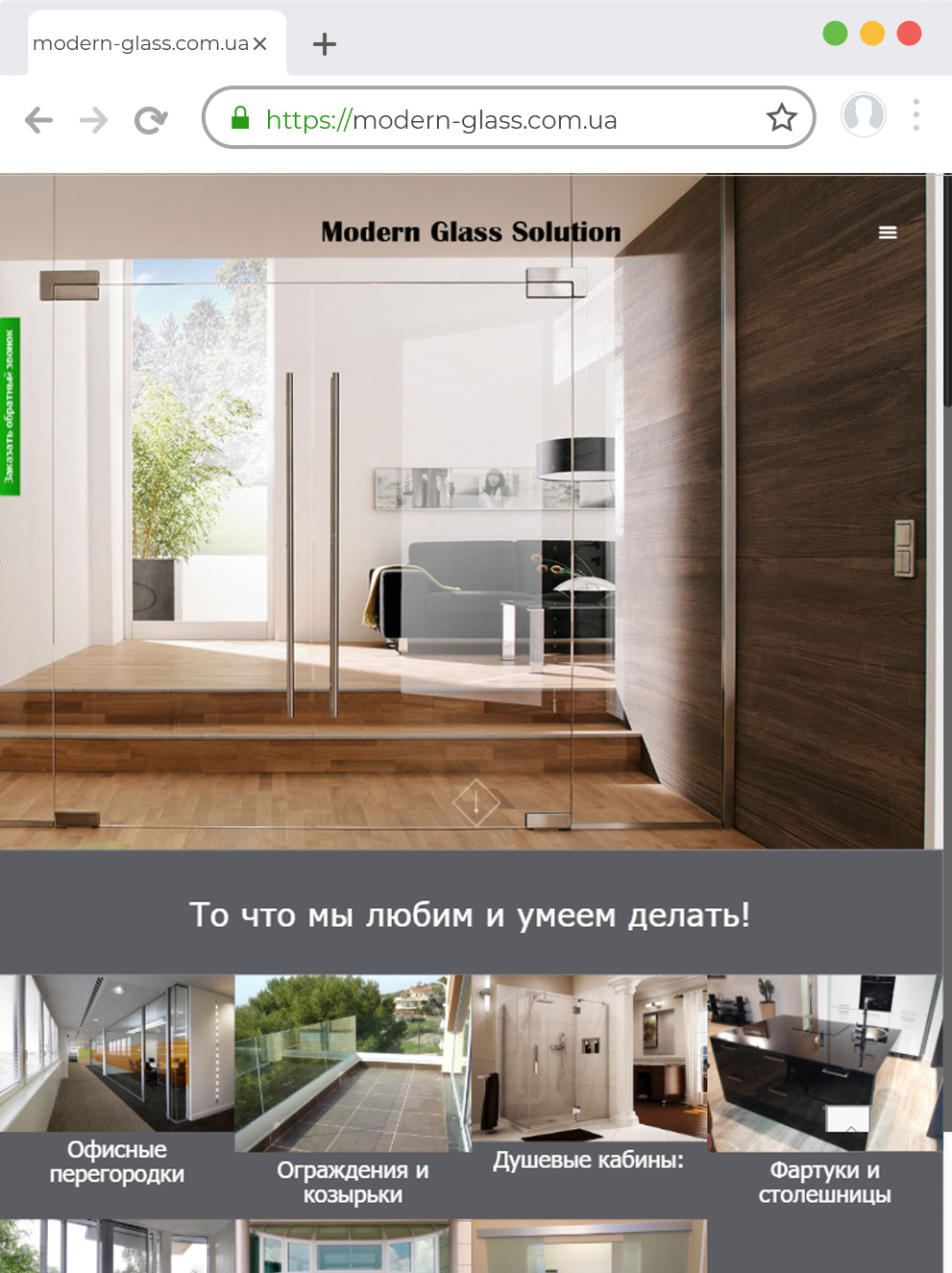 Разработка сайта светопрозрачных конструкций Modern Glass Solution