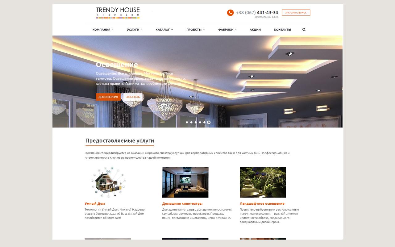 Корпоративный сайт на Битрксе Trendy House