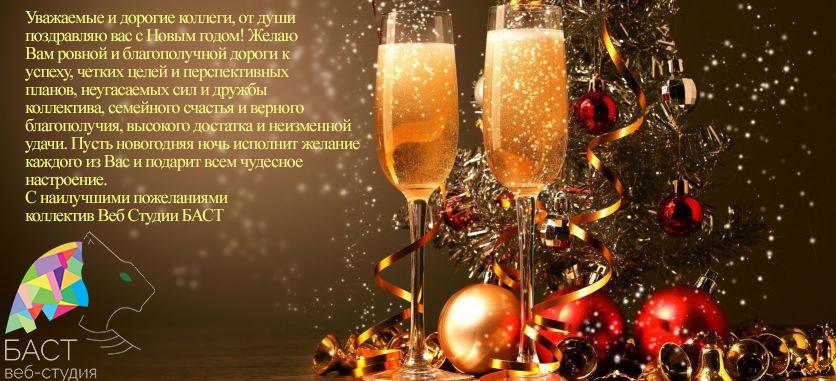 Поздравления с новым 2017 годом от Веб Студии БАСТ