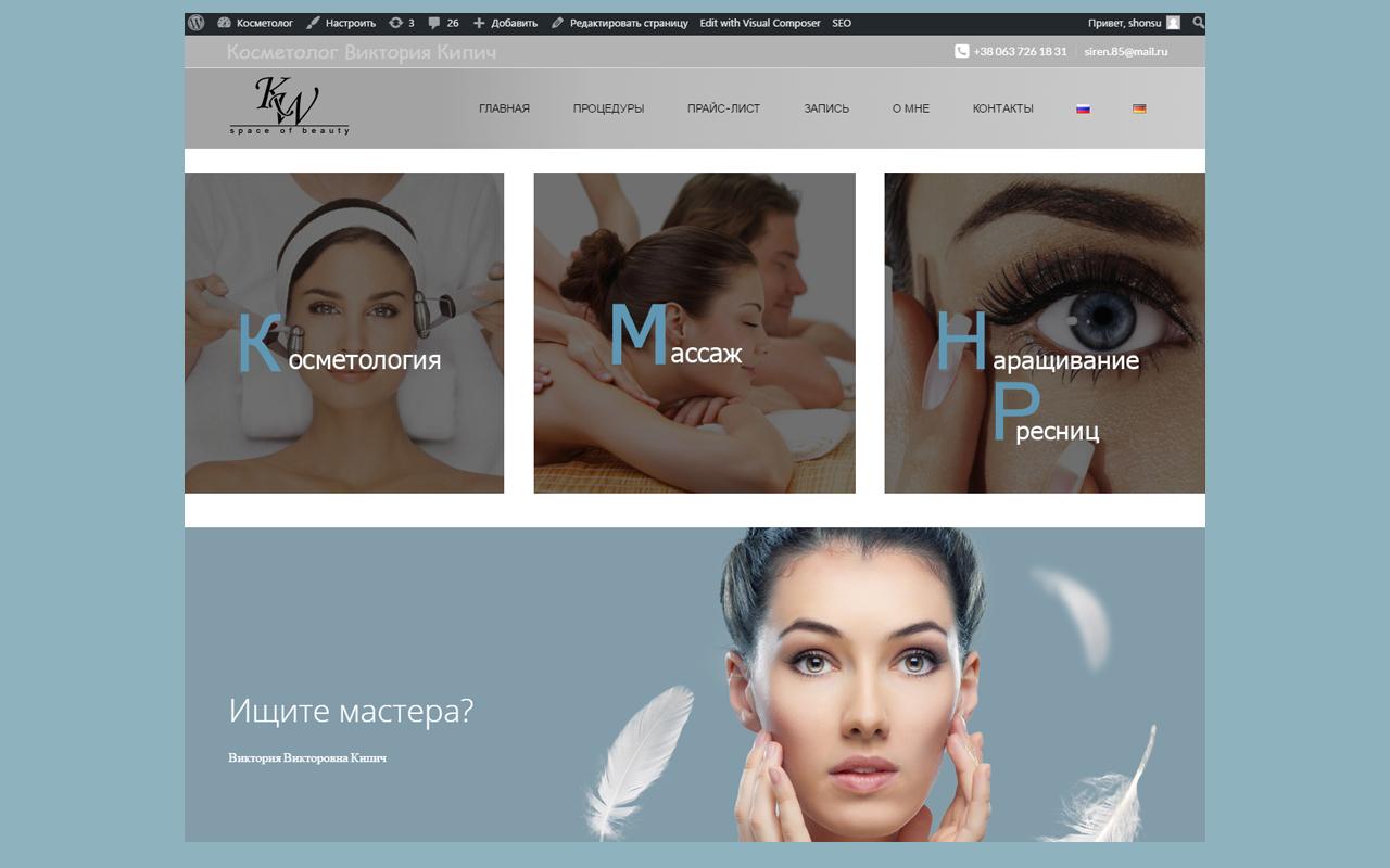 Сайт для салона красоты в городе Киеве