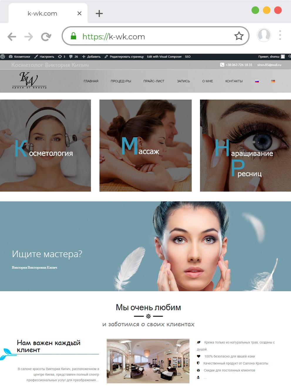 Разработка сайтов на Wordpress для салона красоты в городе Киеве
