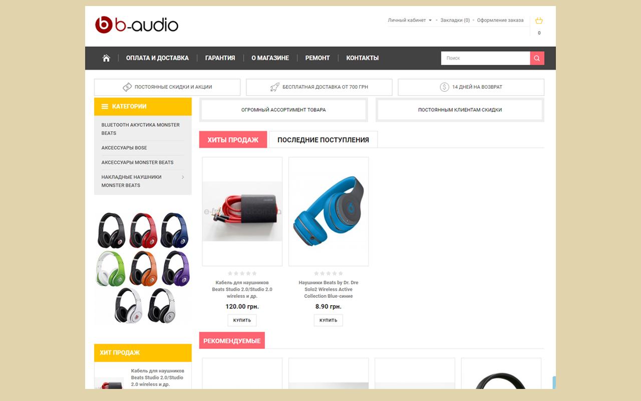 Интернет магазин по торговли наушниками и запчастями Beats