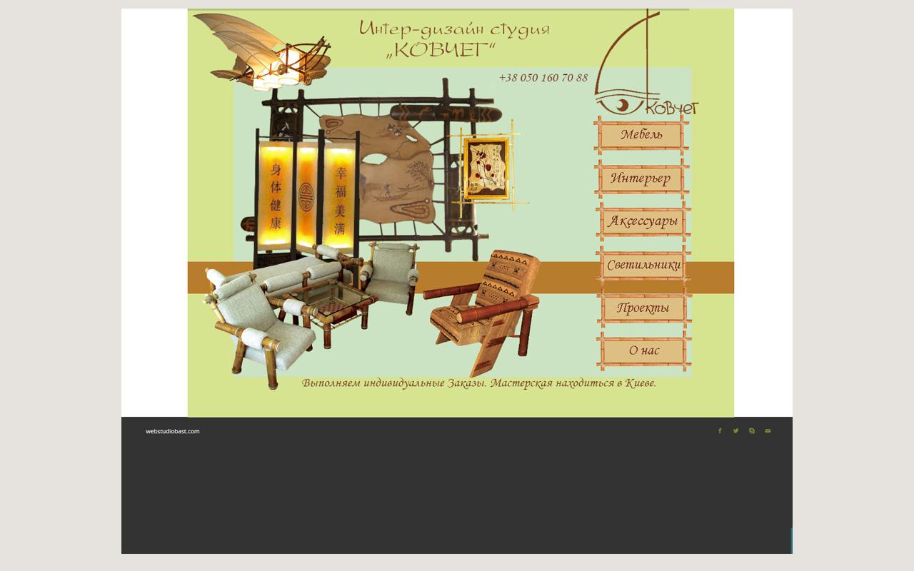 Сайт интернет-дизайн студии КОВЧЕГ мебели из бамбука