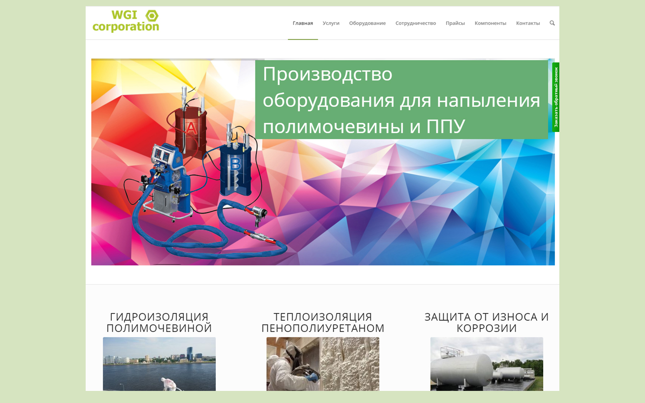 Сайт по производству и напиления полимочевины Wgi Corp