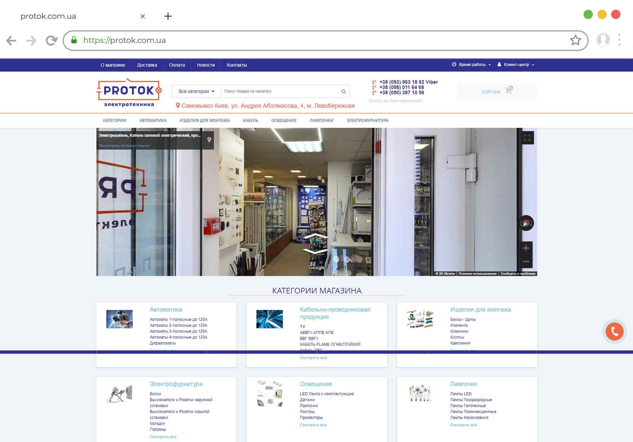 Разработка интернет магазина на opencart 2.3.0.2 для магазина кабельного и электрооборудования