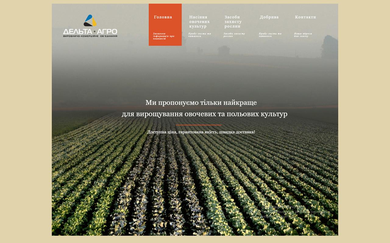 Сайт на WordPress для аграрной компании Delta Agro