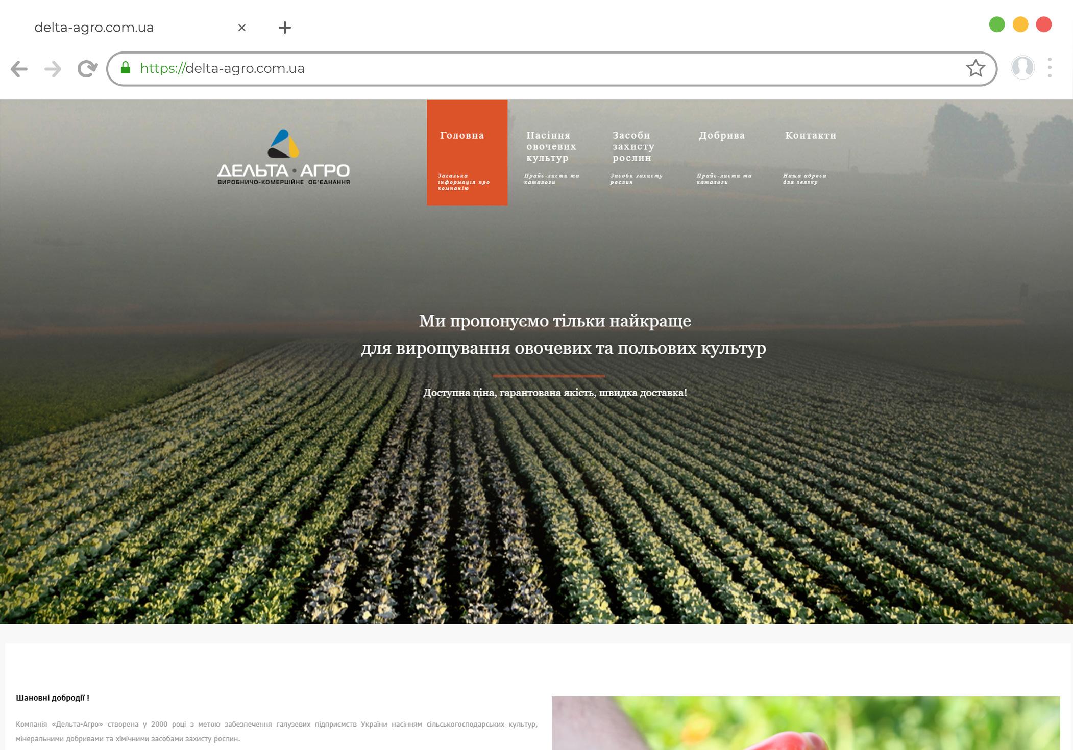 Разработка сайт на WordPress для аграрной компании Delta Agro