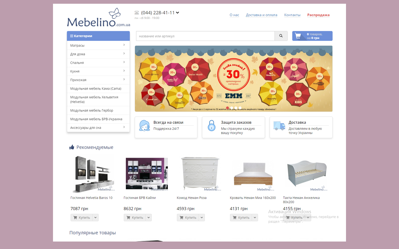 Сайт на Opencart для магазина мебели Mebelino