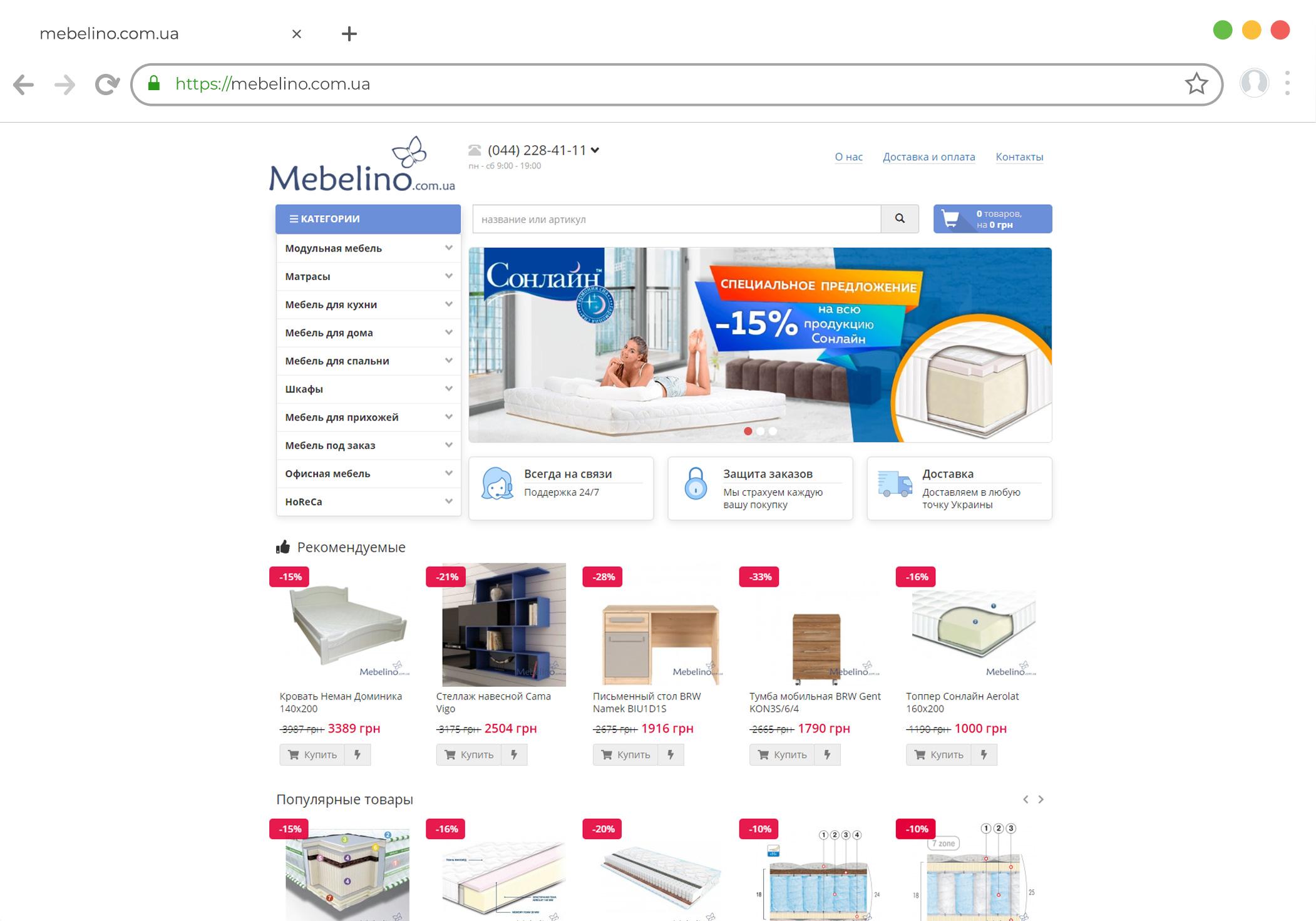 Разработка интернет магазина Mebelino на ЦМС Opencart 2 по изготовлению мебели на заказ