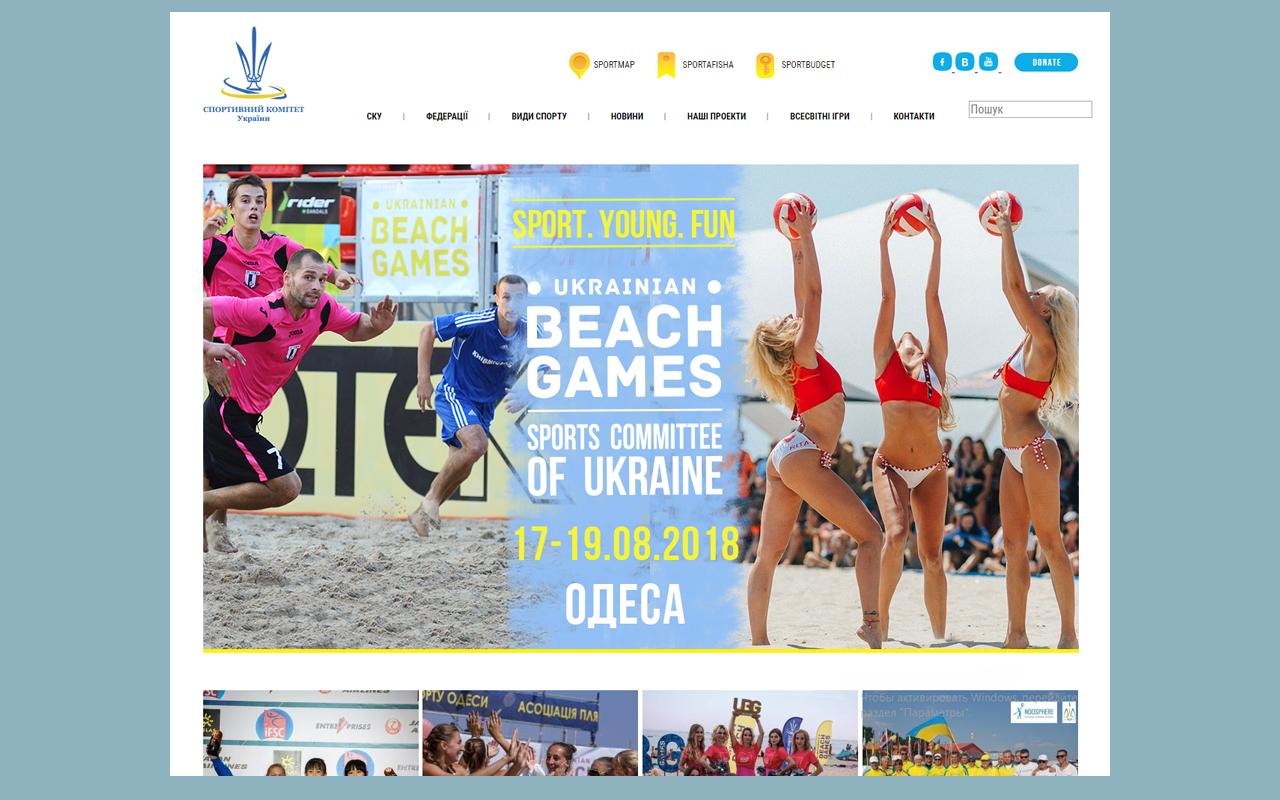Доработка сайта на Joomla Спортивного Комитета Украины