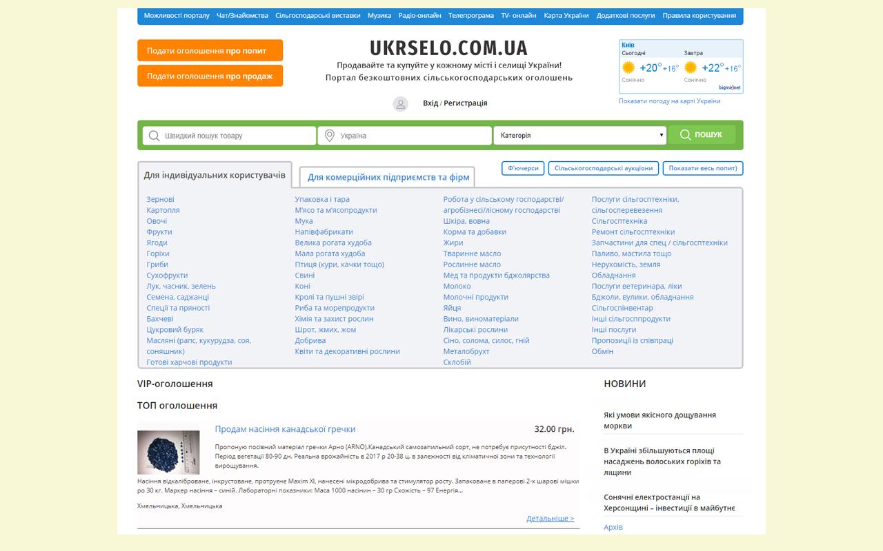 Доработка сайта на Wordpress доска объявления ukrselo.com.ua
