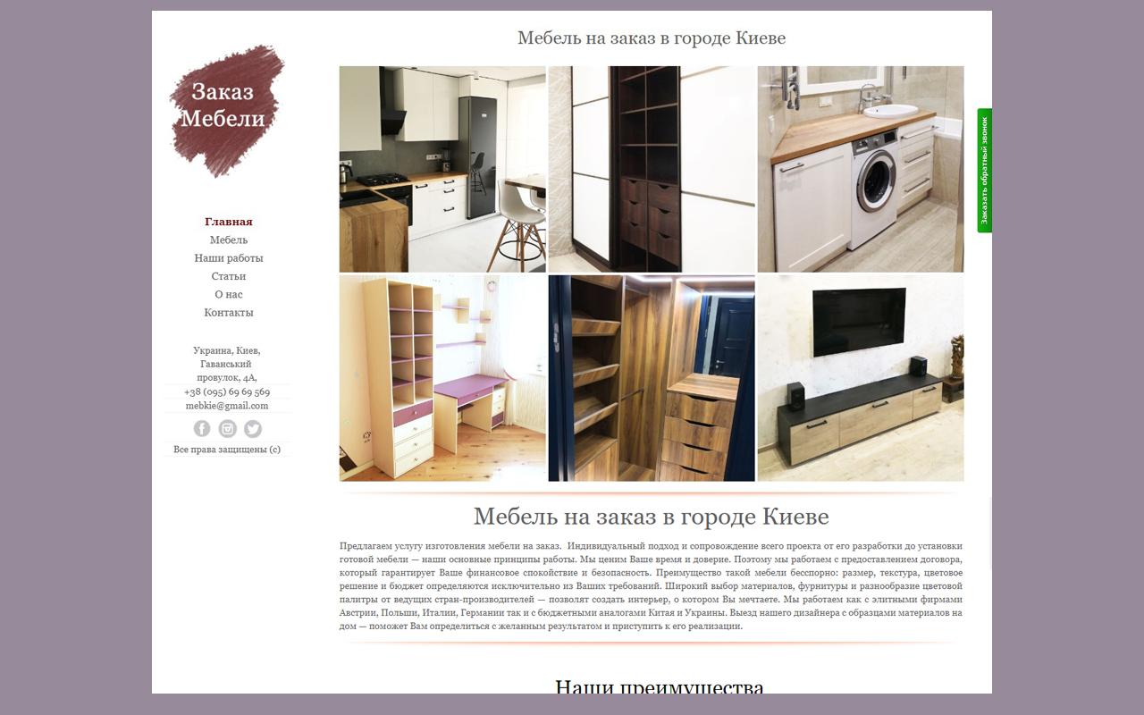 Разработка сайта на WordPress для компании по изготовлению мебели на заказ