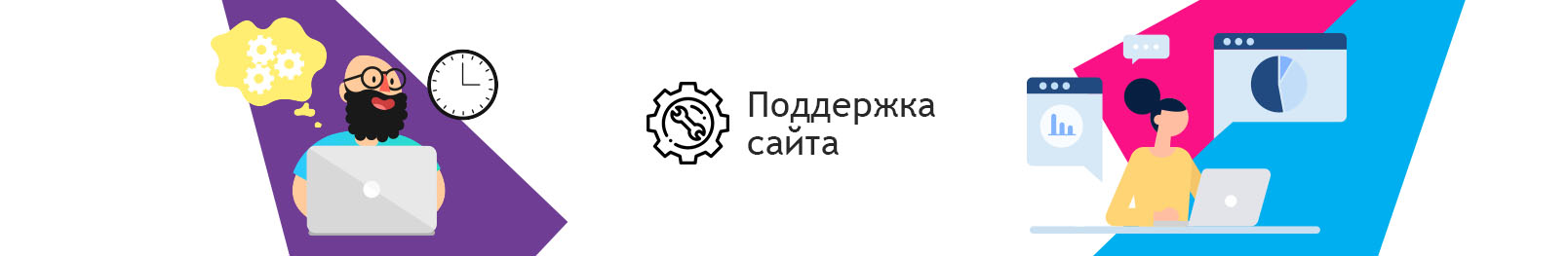 Поддержка Сайтов. Техническая поддержка сайта. Услуги технической поддержки сайта