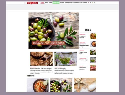 Разработка новостного сайта по эскизам заказчика — Сайт Что Едим