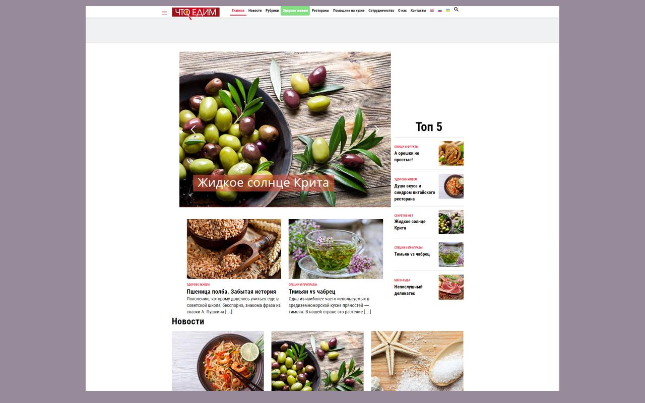 Разработка новостного сайта по эскизам заказчика - Сайт Что Едим
