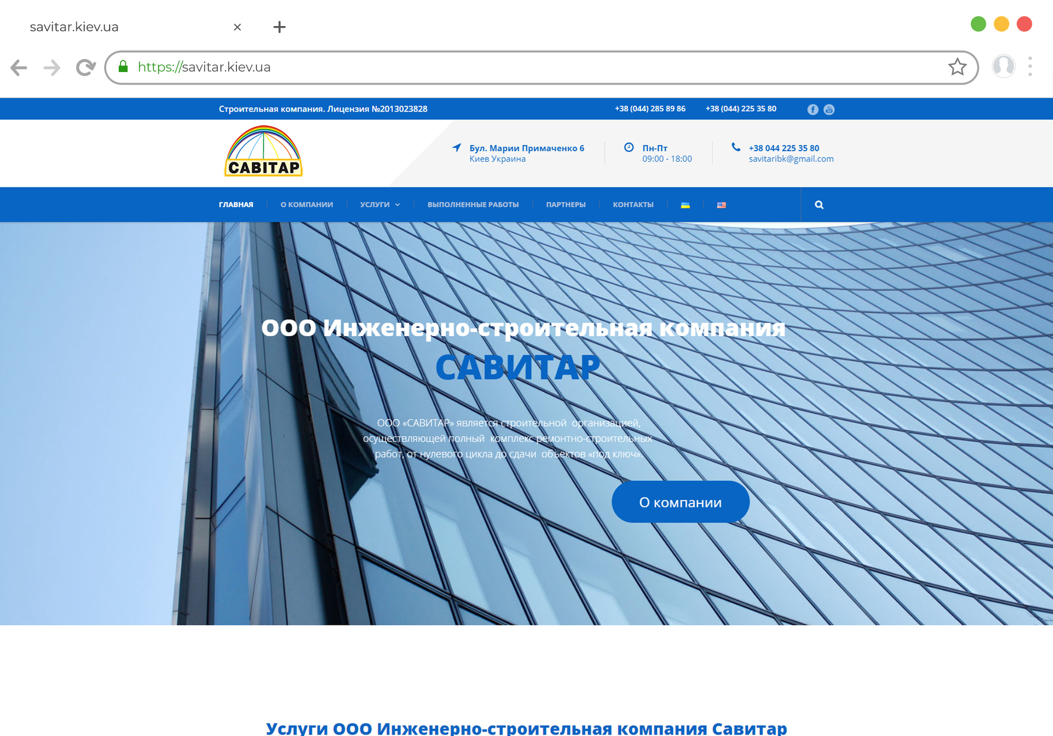 Разработка корпоративного сайта на Wordpress строительной компании savitar.kiev.ua