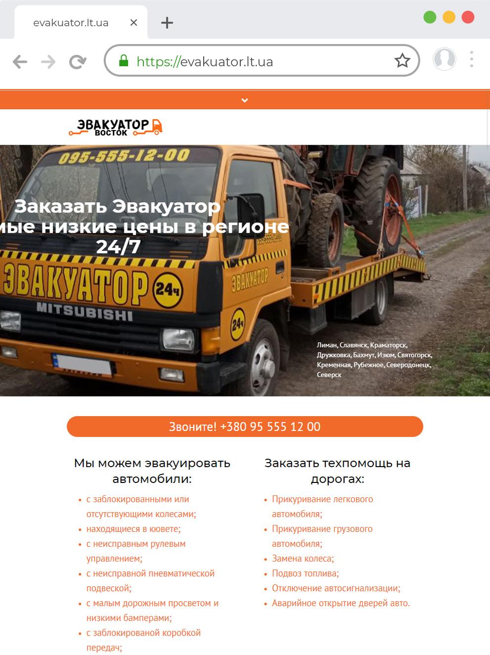 Разработка одностраничного сайта эвакуатор круглосуточно