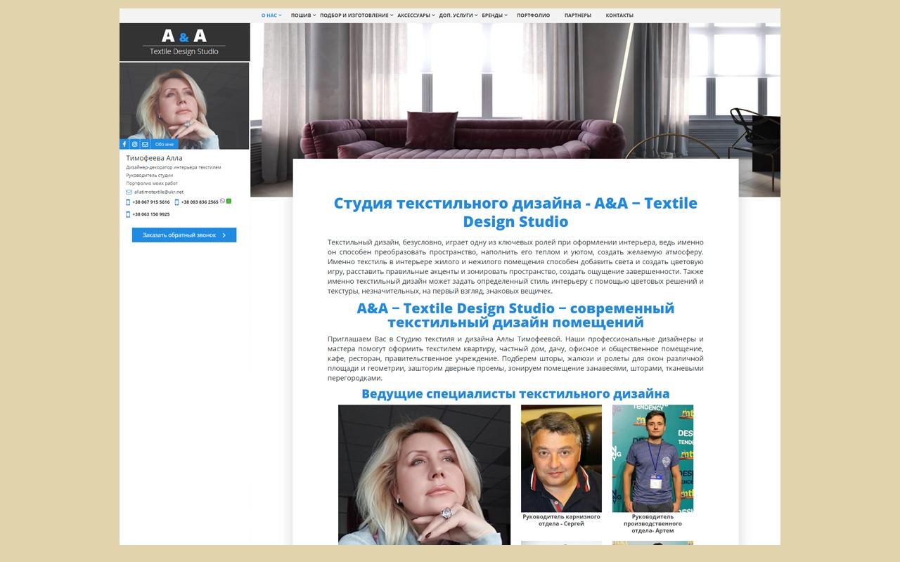 Студия текстильного дизайна Тимофеевой Аллы - A&A − Textile Design Studio