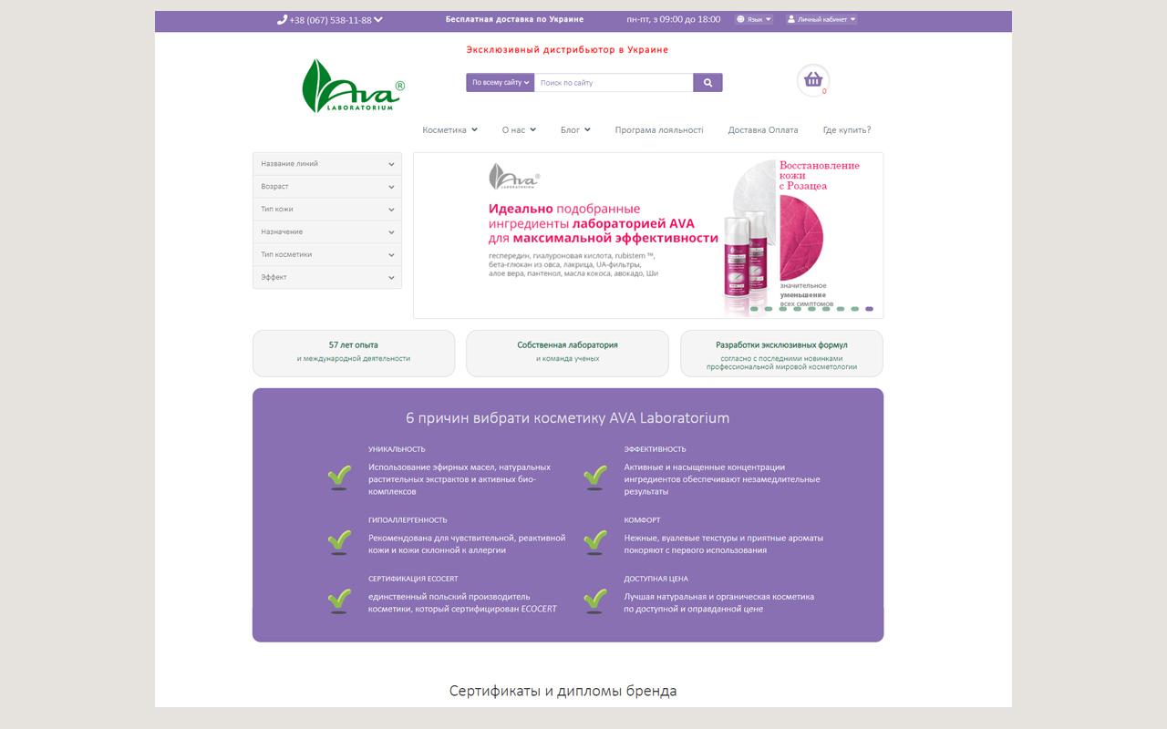 AVA натуральная и органическая косметика ava-ukraine.com.ua