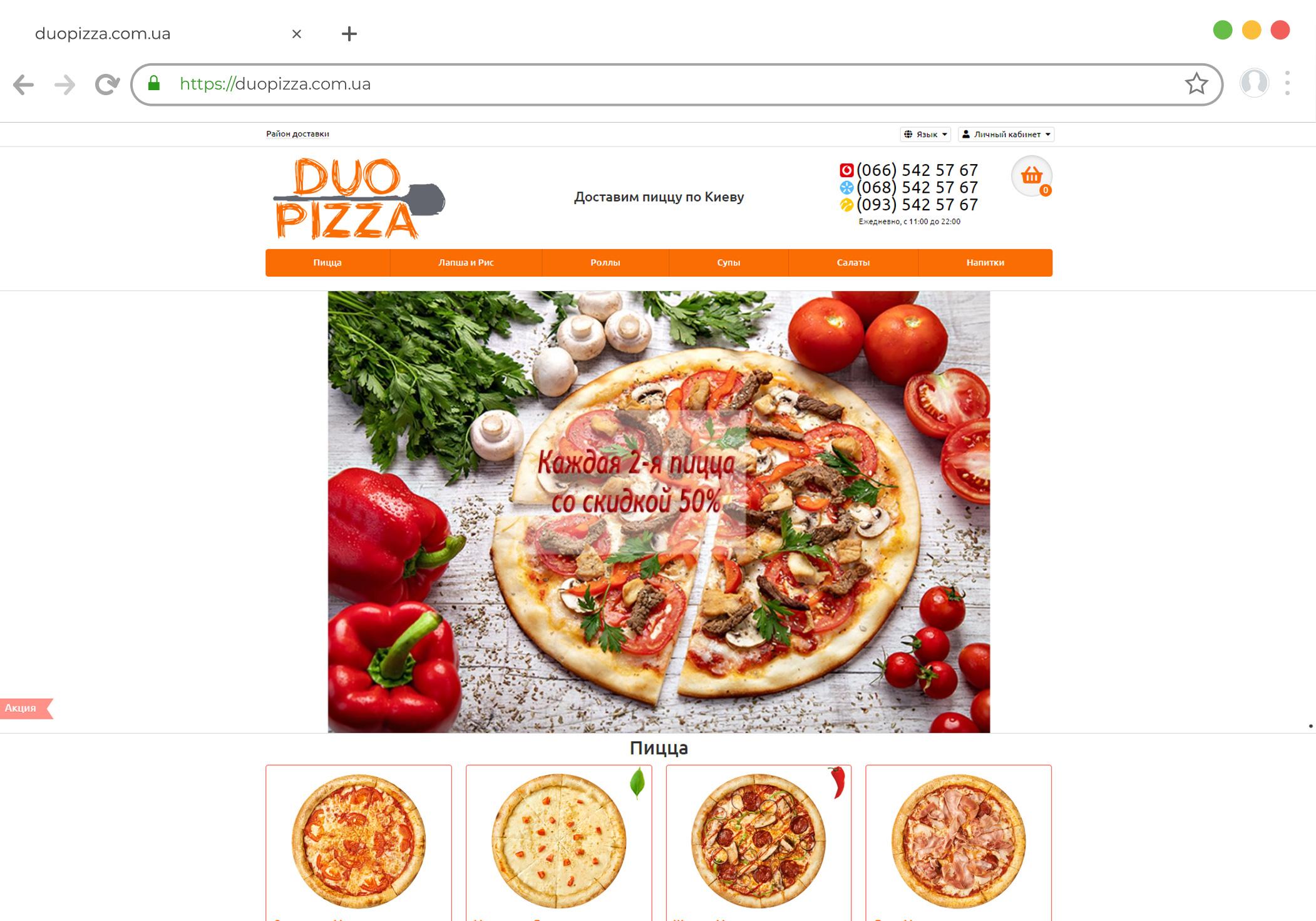 Разработка сайта пиццерии Duo Pizza