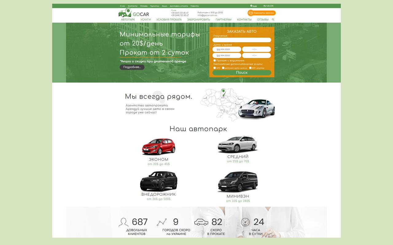 Разработка сайта по автопрокату автомобилей в Киеве и Украине
