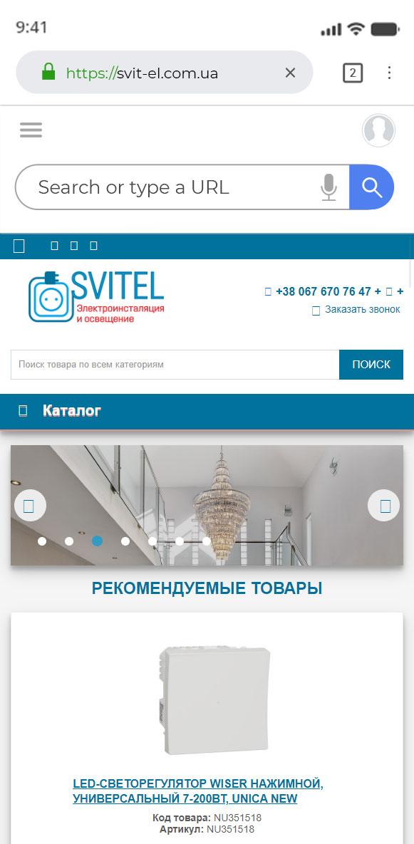 Разработка интернет магазина на Opencart 2 электроинсталяции и освещению svit-el.com.ua