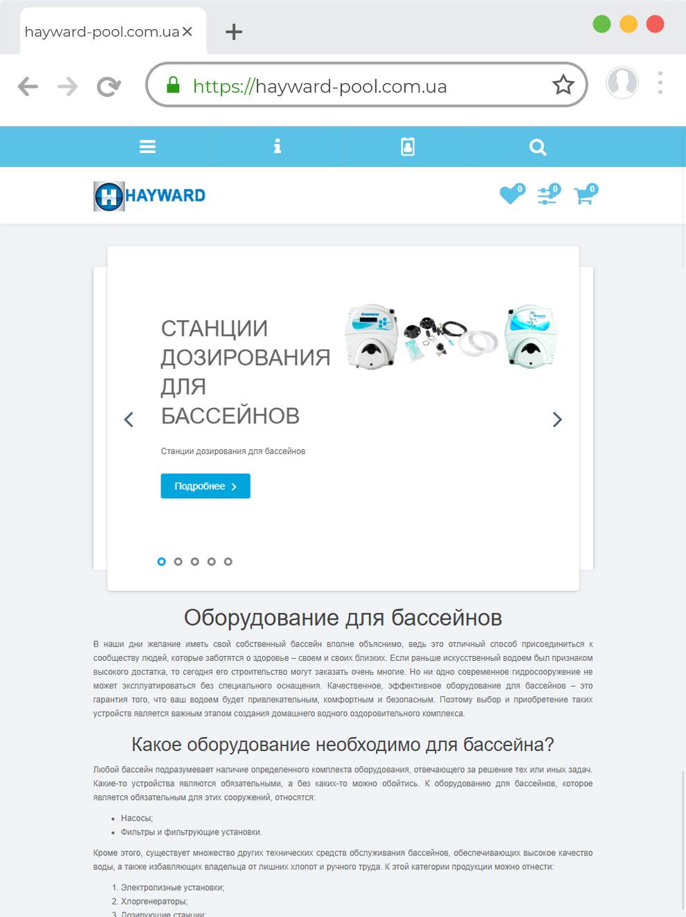 Разработка интернет магазина на Opencart 2 по продаже оборудования для бассейнов