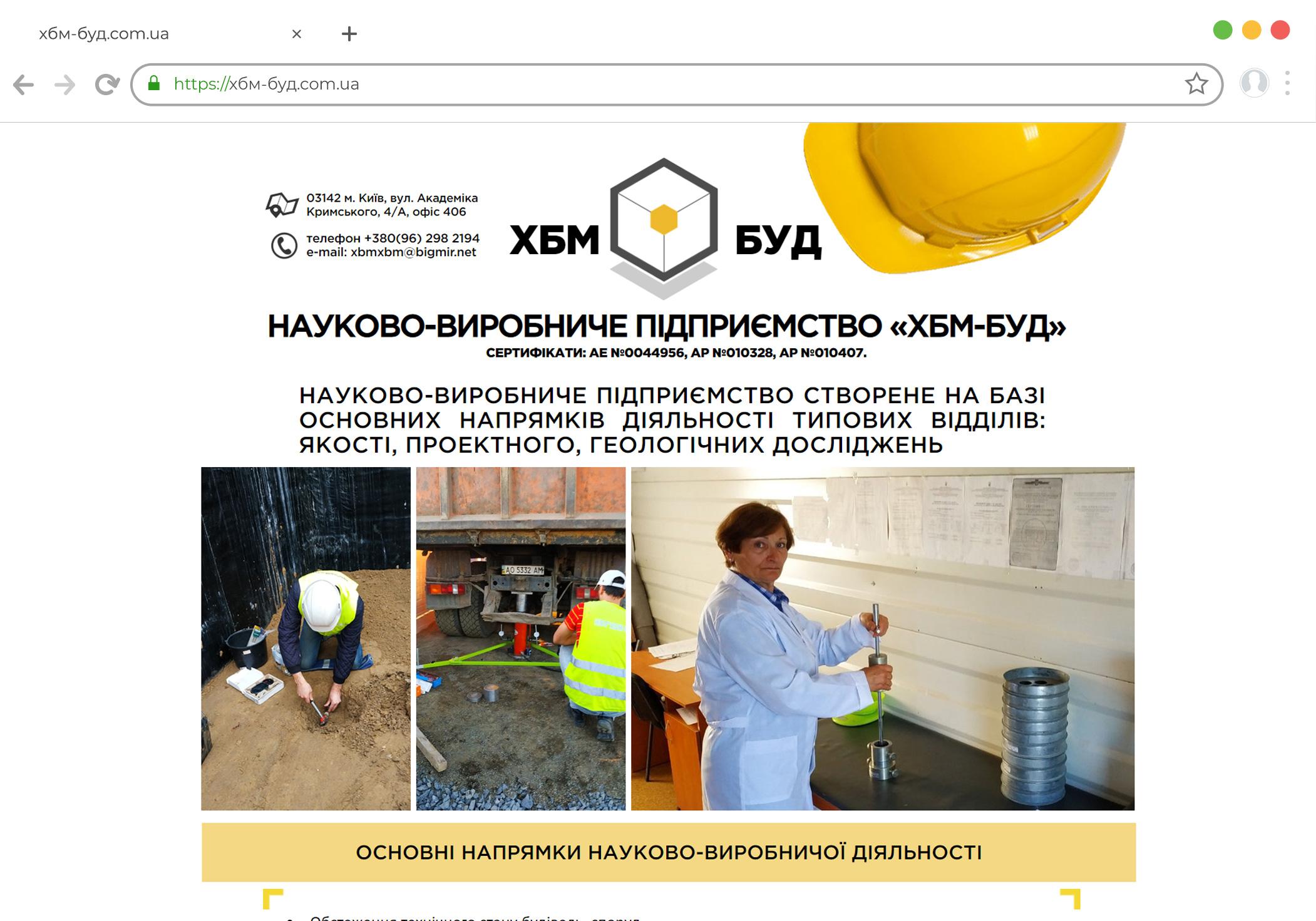 Сайт для науково-виробниче підприємство «ХБМ-БУД»