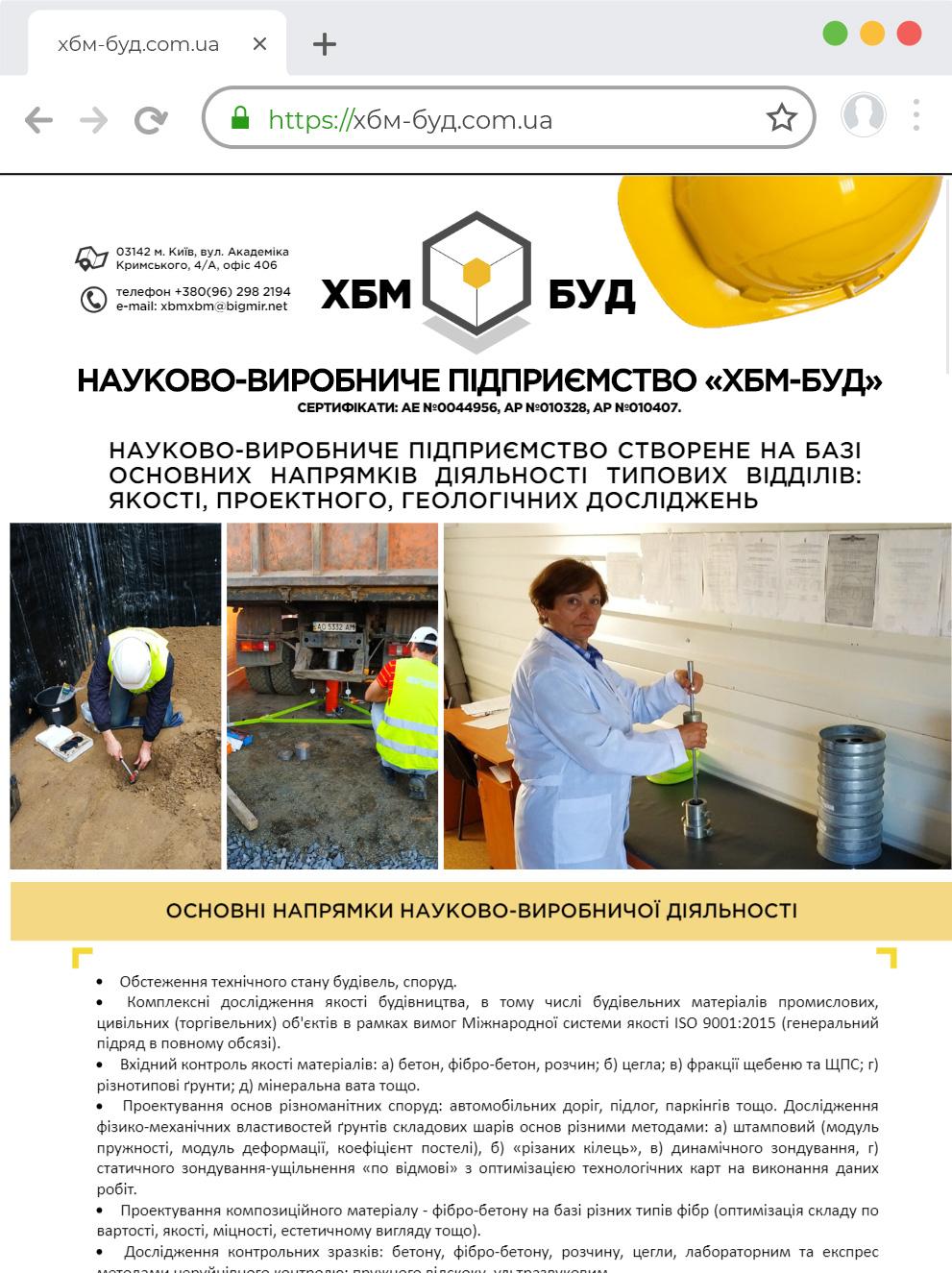 Сайт для научно-производственное предприятие «ХБМ-БУД»