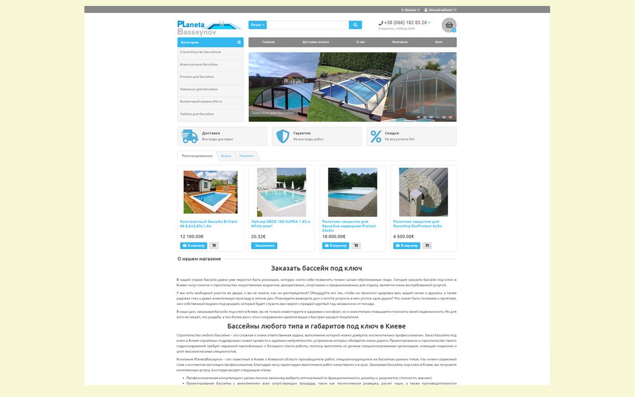 Разработка сайта интернет магазин по строительству бассейнов под ключ в городе Киеве