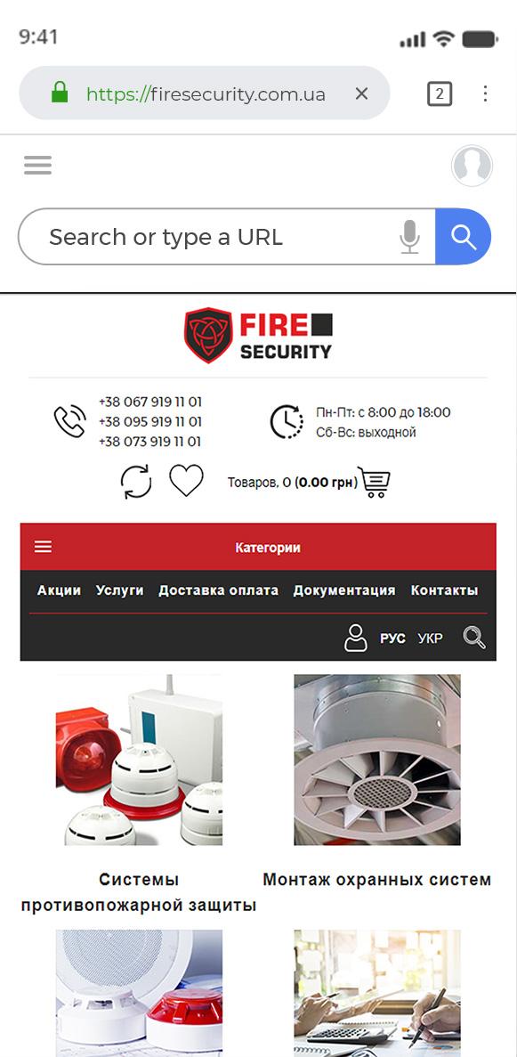 Разработка сайта по противопожарной сигнализации