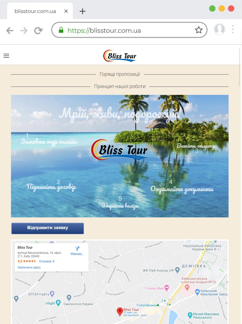 Создание туристических сайтов. Создание сайта туристической фирмы, цена, стоимость.