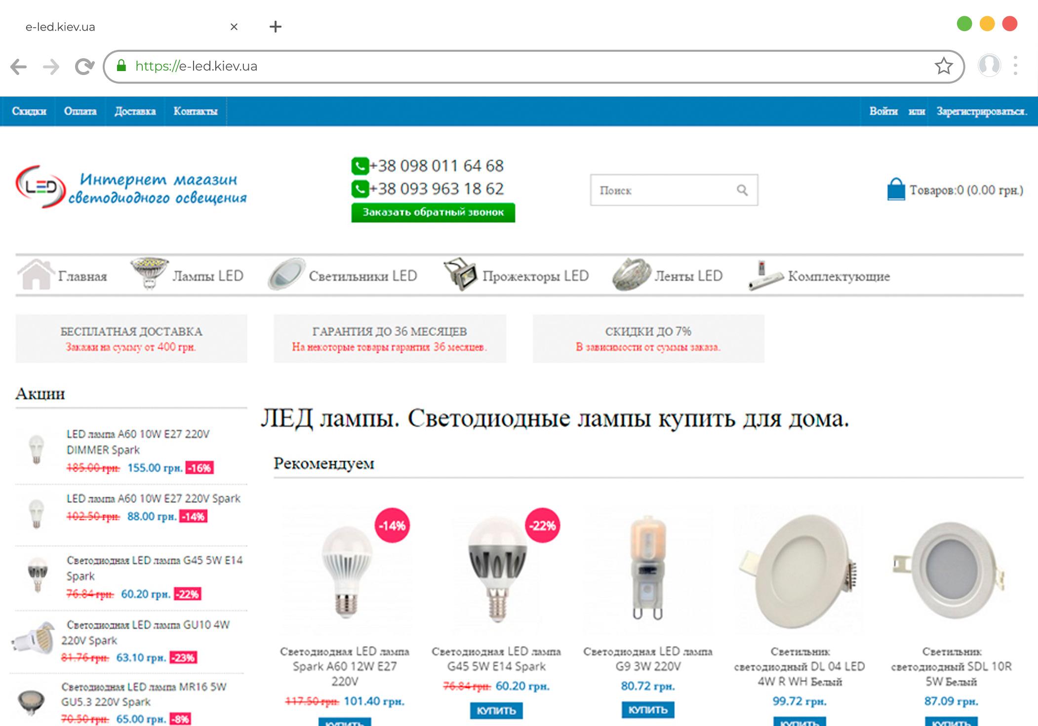 Разработка интернет магазин на Opencart по продаже светодиодного освещения